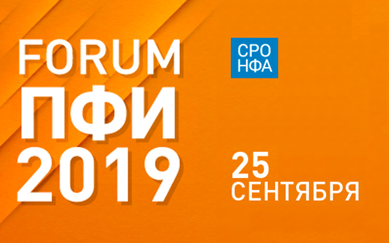 XIV Международный Форум «Российский рынок производных финансовых инструментов» (ПФИ-2019)