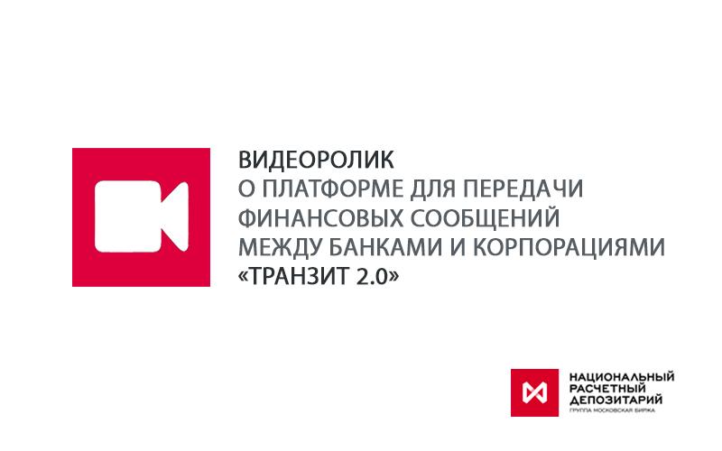 Видеоролик о платформе для передачи финансовых сообщений между банками и корпорациями «Транзит 2.0»