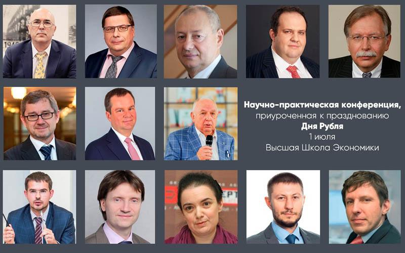 Научно-практическая конференция, приуроченная ко Дню Рубля