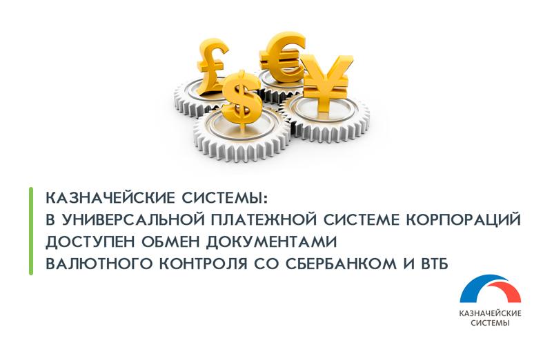 КАЗНАЧЕЙСКИЕ СИСТЕМЫ: «В УПСК доступен обмен документами валютного контроля со Сбербанком и ВТБ»