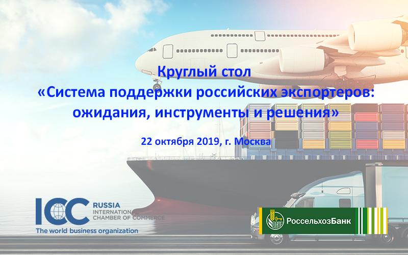 Круглый стол «Система поддержки российских экспортеров: ожидания, инструменты и решения»