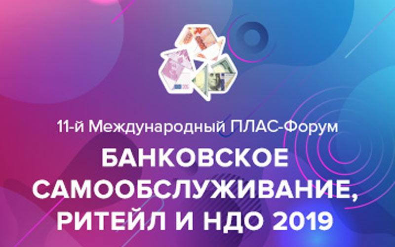 Октябрьский ПЛАС-Форум 2019. Названы главные темы ключевого события в сфере НДО