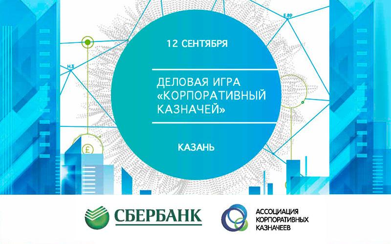 Деловая игра «Корпоративный казначей» пройдет в столице Республики Татарстан 12 сентября