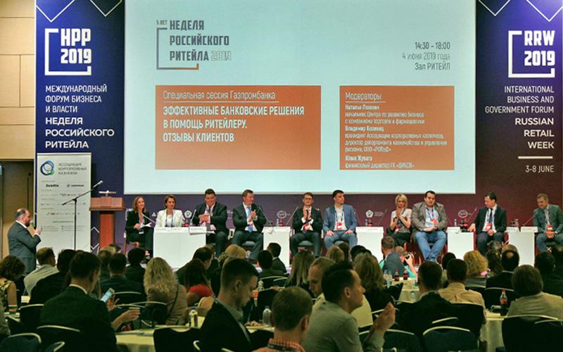 Специальная сессия на НРР «Эффективные банковские решения в помощь ритейлеру»