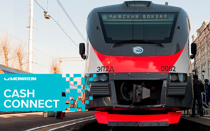 Profindustry: Центральная пригородная пассажирская компания перешла на систему Cash Connect с использованием Moniron ADM 6