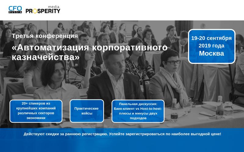 Третья конференция «Автоматизация корпоративного казначейства»