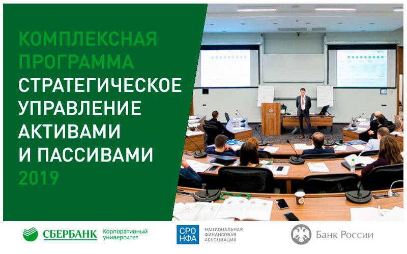 Образовательная программа «Управление активами и пассивами»