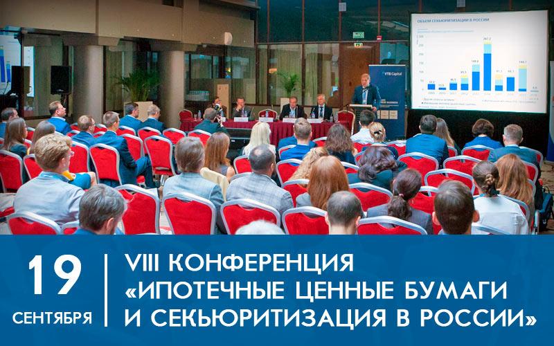 VIII конференция «Ипотечные ценные бумаги и секьюритизация в России»