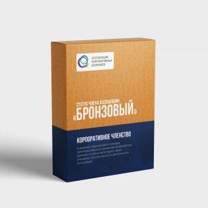 «Бронзовый» статус корпоративного Члена | 2020г.
