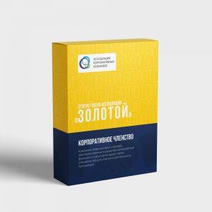 «Золотой» статус корпоративного Члена | 2020г.