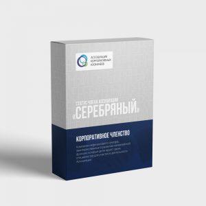 «Серебряный» статус корпоративного Члена | 2020г.