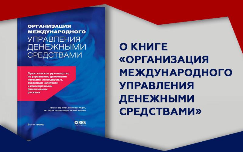 Книга «Организация международного управления денежными средствами»