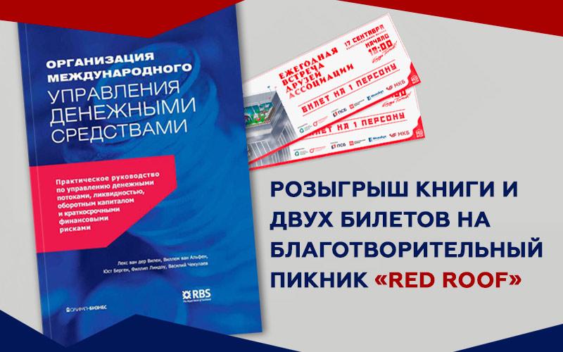 Розыгрыш книги и двух билетов на Благотворительный пикник «RED ROOF»