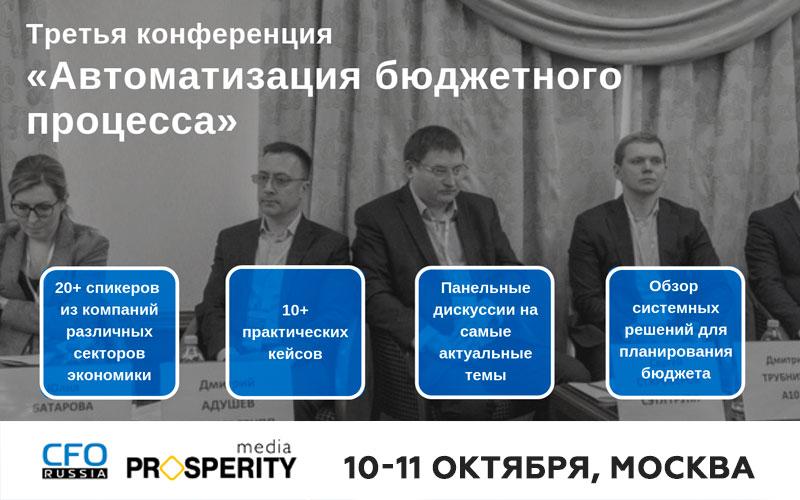 Третья конференция «Автоматизация бюджетного процесса»