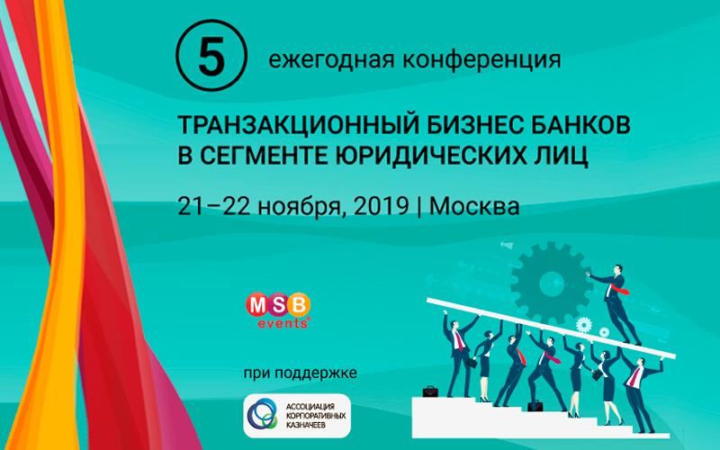V ежегодная конференция «Транзакционный бизнес банков в сегменте юридических лиц»