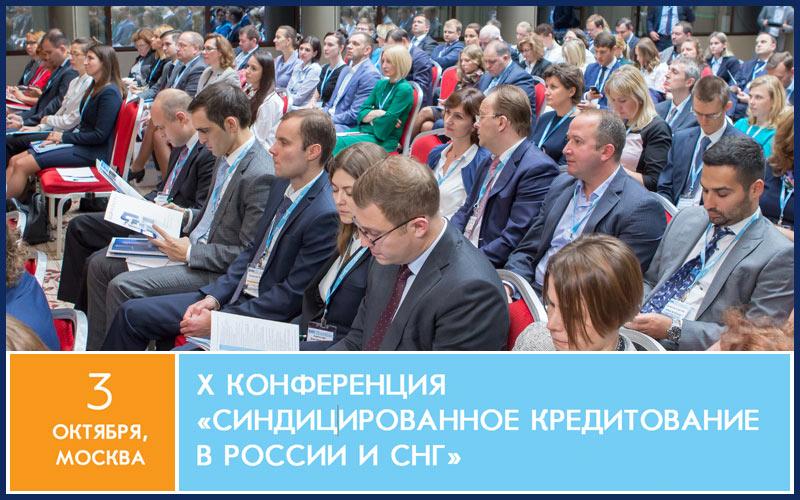 Десятая конференция Cbonds «Синдицированное кредитование в России и СНГ»