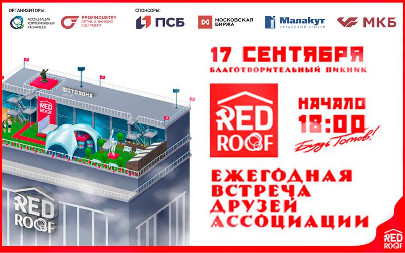 Благотворительный пикник «RED ROOF»