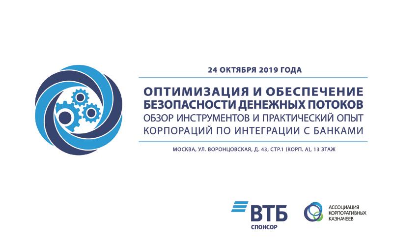 Оптимизация и обеспечение безопасности денежных потоков. Обзор инструментов и практический опыт корпораций по интеграции с банками