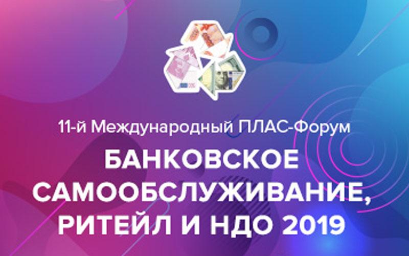 Программа форума «Банковское самообслуживание, ритейл и НДО» #cashforum 2019