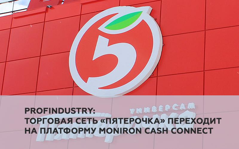 Торговая сеть «Пятерочка» переходит на платформу Moniron Cash Connect