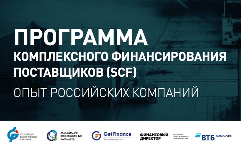 Российская и международная практика применения программSupply Chain Finance(SCF)