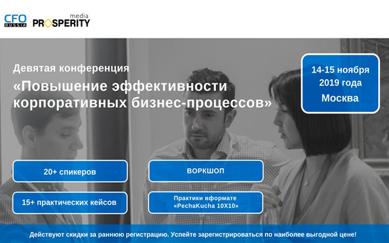 Девятая конференция «Повышение эффективности корпоративных бизнес-процессов»