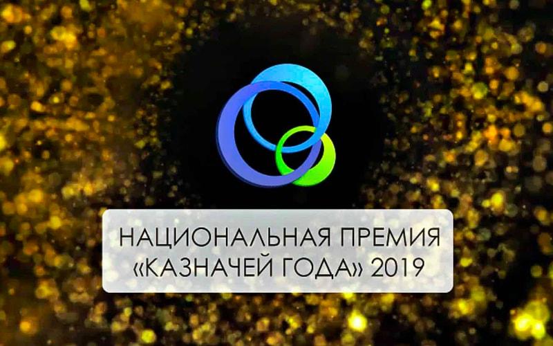 Прием заявок на участие в Национальной премии «Казначей года»