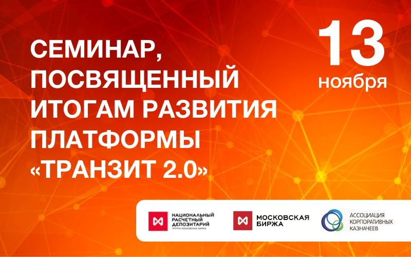 Семинар, посвященный развитию платформы «Транзит 2.0»