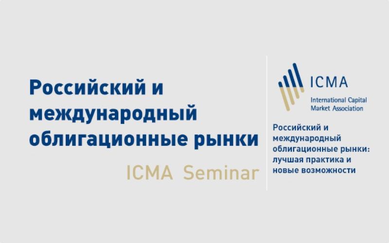 Семинар ICMA «Российский и международный облигационные рынки: лучшая практика и новые возможности»