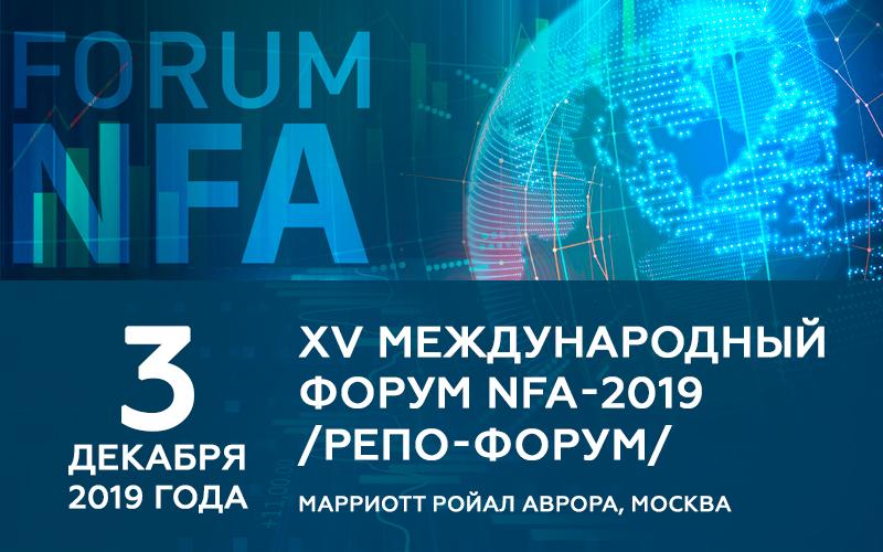 XV Международный форум NFA-2019/РЕПО-форум