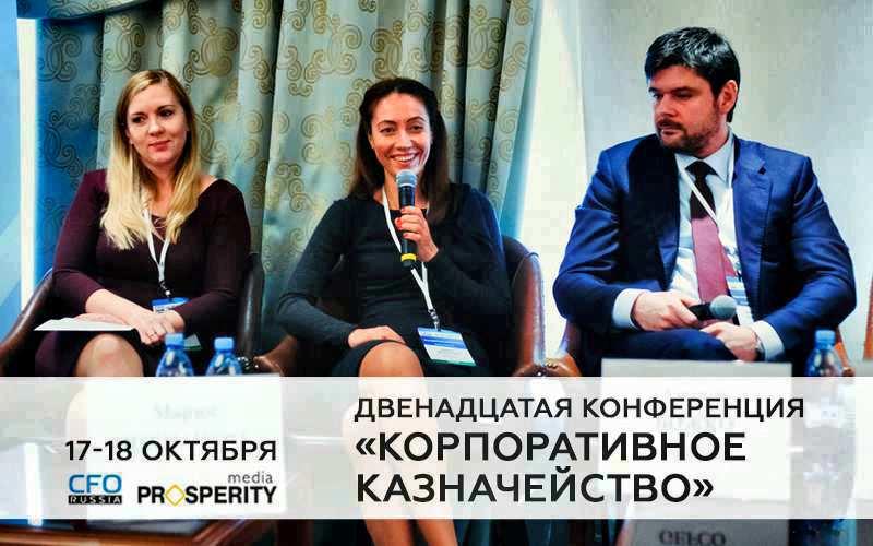 Двенадцатая конференция «Корпоративное казначейство»