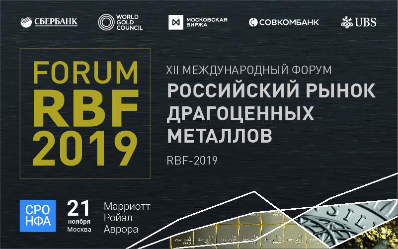 Международный форум «Российский рынок драгоценных металлов»