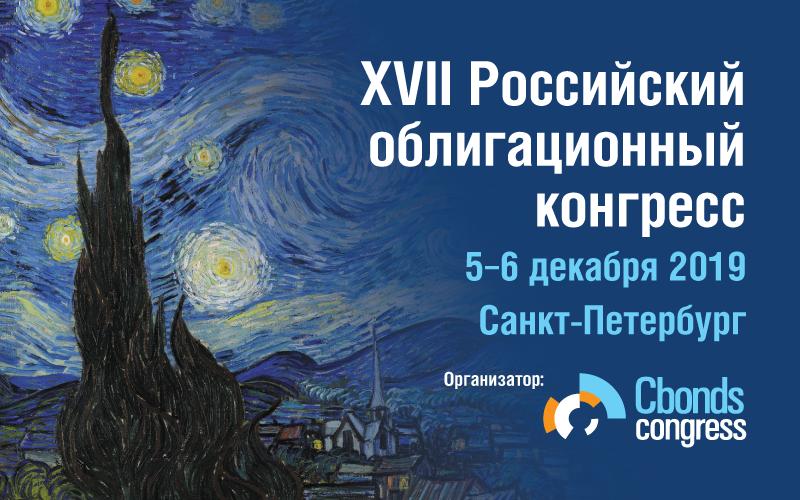 XVII Российский облигационный конгресс, 5-6 декабря, Санкт-Петербург: финишная прямая