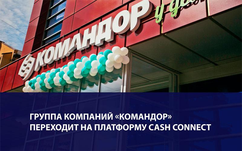 Группа компаний «Командор» переходит на платформу Cash Connect для запуска онлайн-инкассации с Газпромбанком