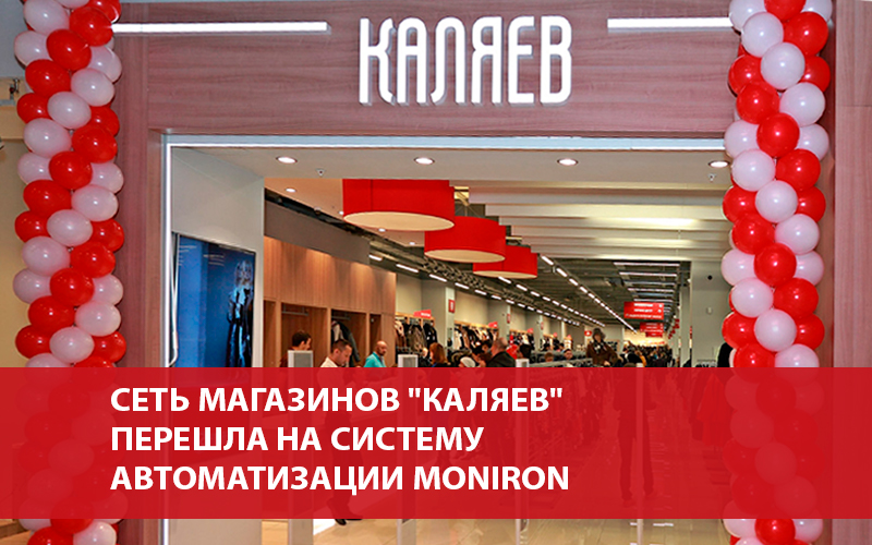 Profindustry: Сеть магазинов «КАЛЯЕВ» перешла на систему автоматизации Moniron Cash Connect под управлением НКО «Финчер»