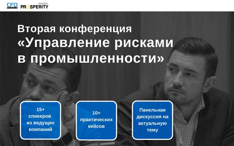 Вторая конференция «Управление рисками в промышленности»