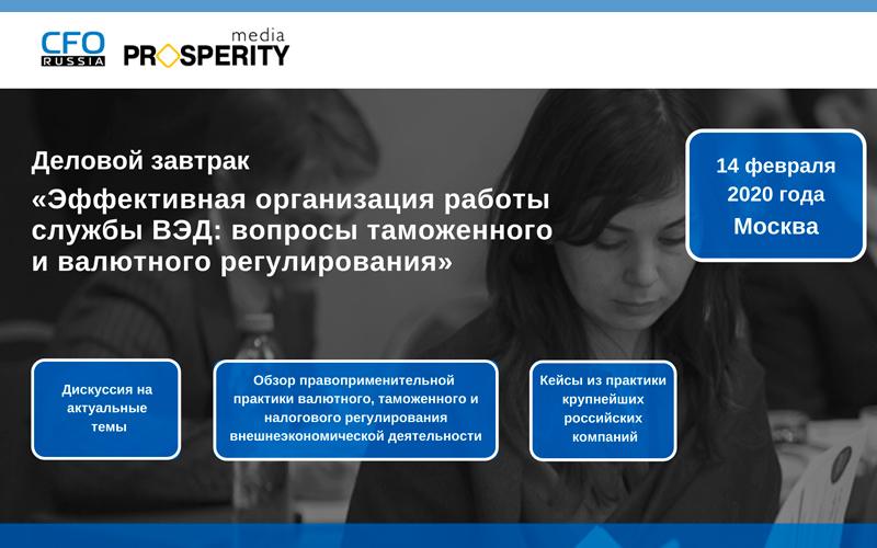 Деловой завтрак «Эффективная организация работы службы ВЭД:  вопросы таможенного и валютного регулирования»
