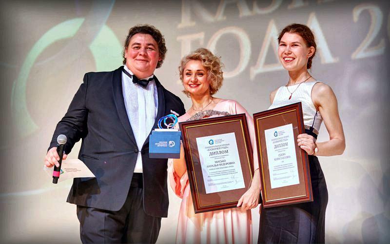 В Москве состоялась торжественная церемония награждения национальной премии «Казначей года» 2019