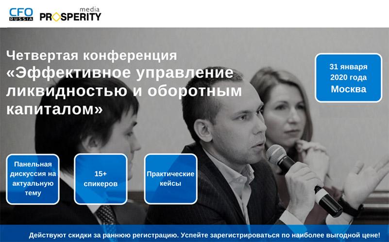 Четвертая конференция «Эффективное управление ликвидностью и оборотным капиталом»