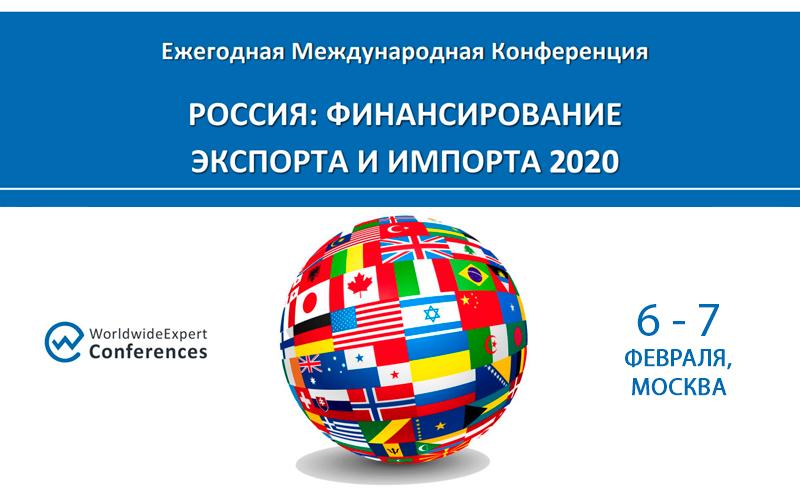 XI Ежегодная Международная конференция «Россия: финансирование экспорта и импорта 2020»