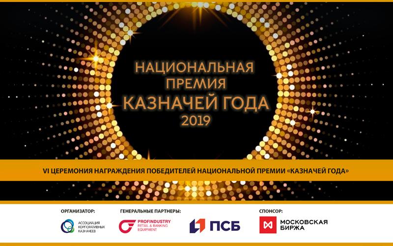 Торжественная церемония награждения Национальной премии «Казначей года»2019