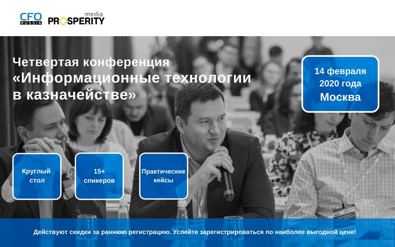 Четвертая конференция «Информационные технологии в казначействе»