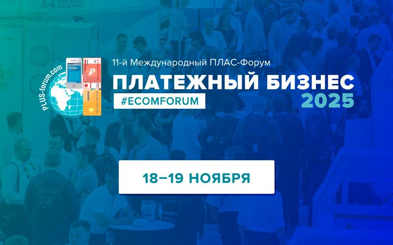 Перенесены даты проведения ПЛАС-Форума «Платежный бизнес 2025»
