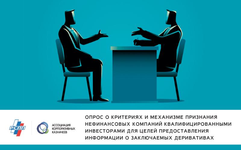Опрос о критериях и механизме признания нефинансовых компаний квалифицированными инвесторами для целей предоставления информации о заключаемых деривативах