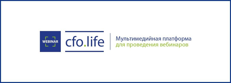 CFO.LIFE | Платформа АКК для вебинаров