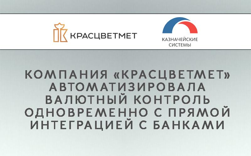 Компания КАЗНАЧЕЙСКИЕ СИСТЕМЫреализовалаБлок «Валютный контроль с прямой интеграцией с банками по host-to-host» для ОАО «Красцветмет»