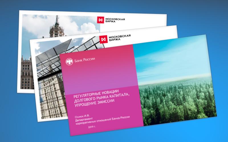 Новеллы выпуска и обращения облигаций от Московской Биржи