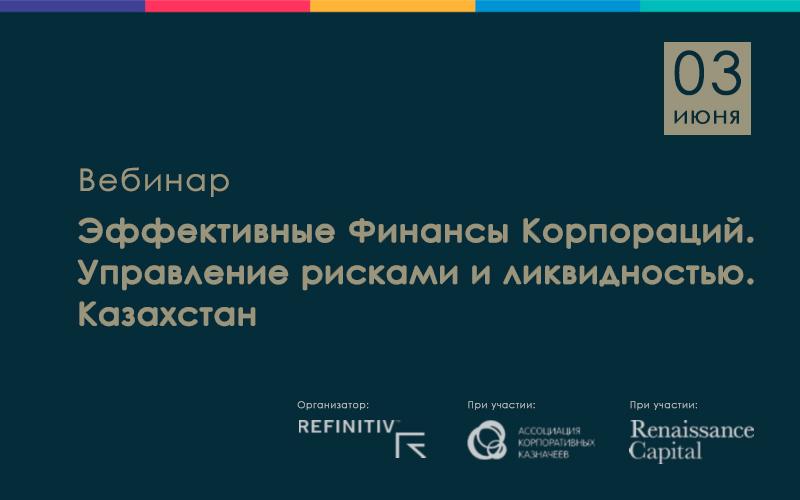 Вебинар«Эффективные Финансы Корпораций. Управление рисками и ликвидностью. Казахстан»