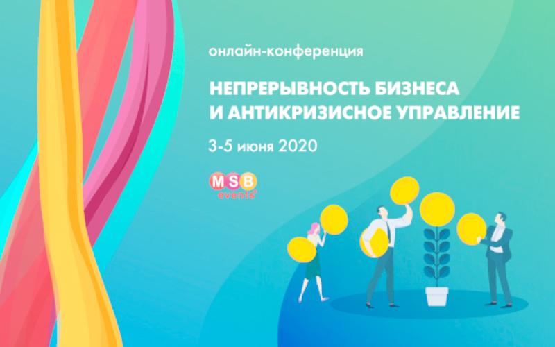Онлайн-конференция MSB events «Непрерывность бизнеса и антикризисное управление»
