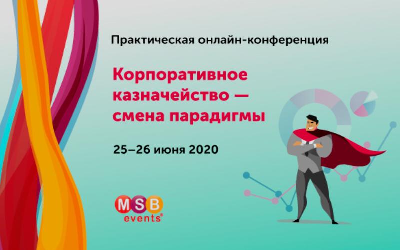 Онлайн-конференция MSB events «Корпоративное казначейство – смена парадигмы»